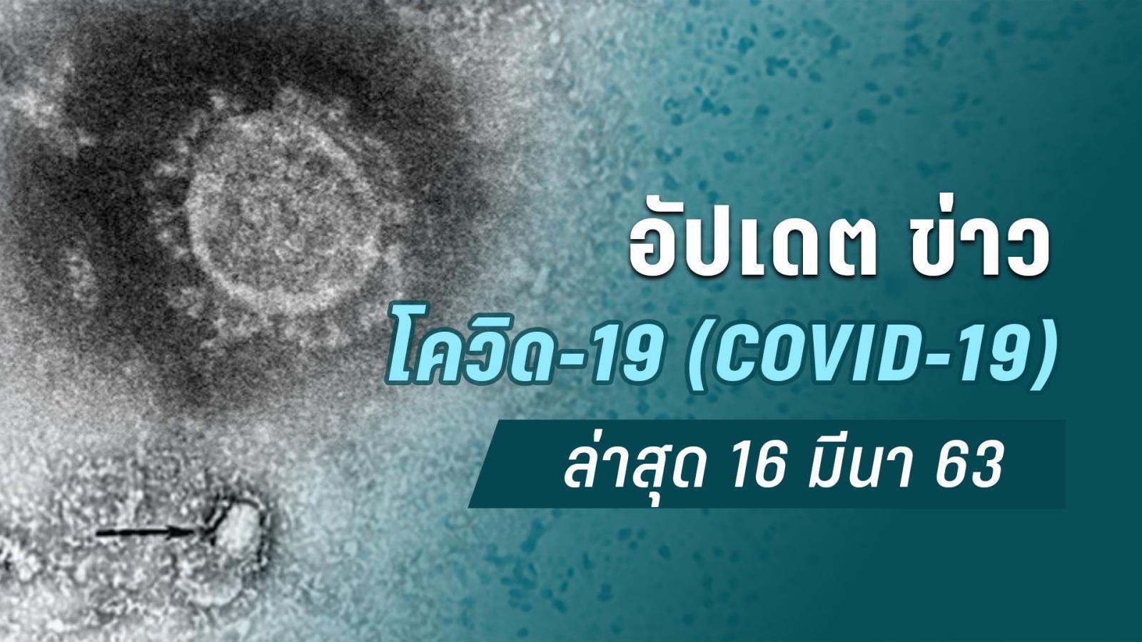 อัปเดต ข่าวโควิด-19 (COVID-19) ล่าสุด 16 มี.ค. 63