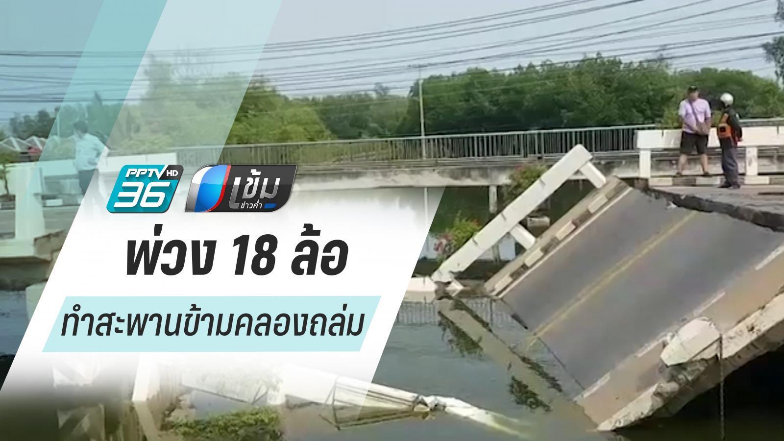 แจ้งข้อหาขับรถประมาท คนขับพ่วง 18 ล้อ ทำสะพานข้ามคลองเกาะโพธิ์ พังถล่ม!
