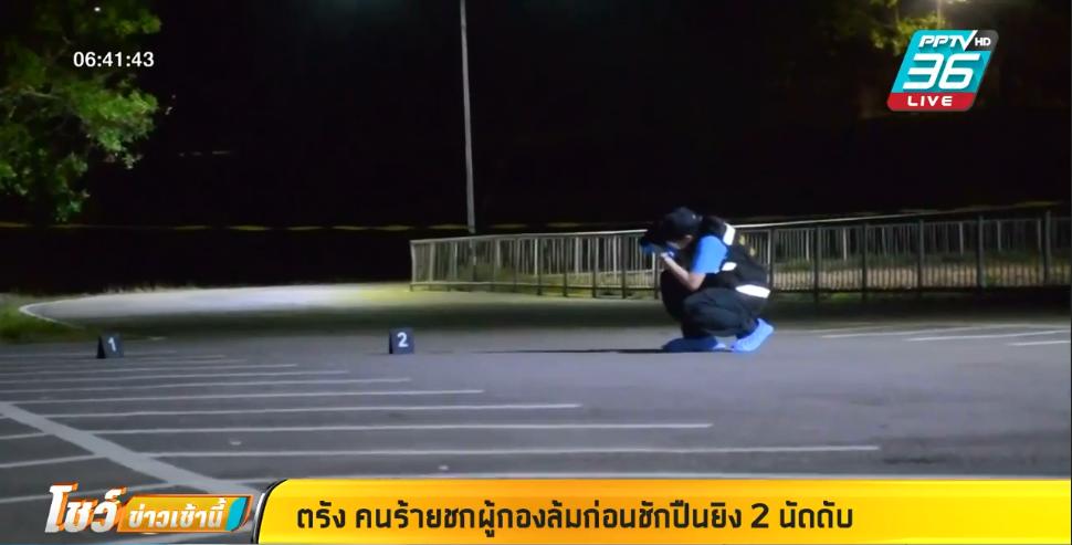 หนุ่มหึงโหด ชกผู้กองล้ม ก่อนชักปืนยิงเข้าหัว