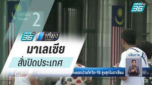 มาเลเซียสั่งปิดประเทศ หลังยอดป่วยโควิด-19 สูงสุดในอาเซียน