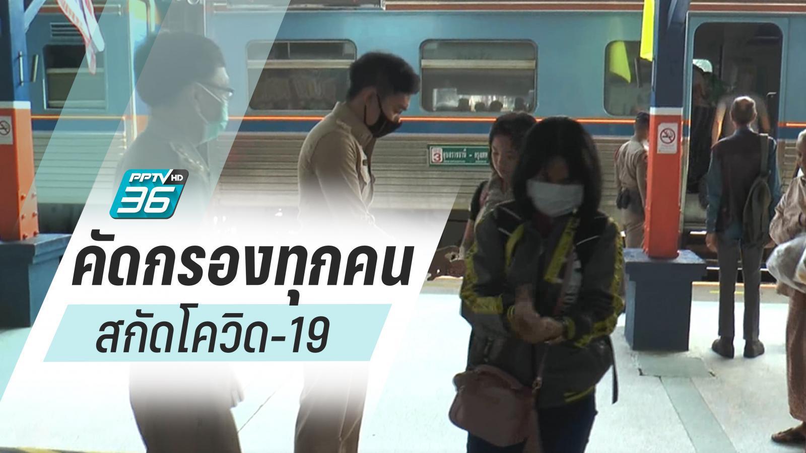 สถานีรถไฟบุรีรัมย์ คัดกรองผู้โดยสารทุกรายหลังปิดเมืองสกัดโควิด-19