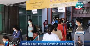 """แพทย์ เน้น """"Social distance"""" เพิ่มระยะห่างทางสังคม สู้โควิด-19"""