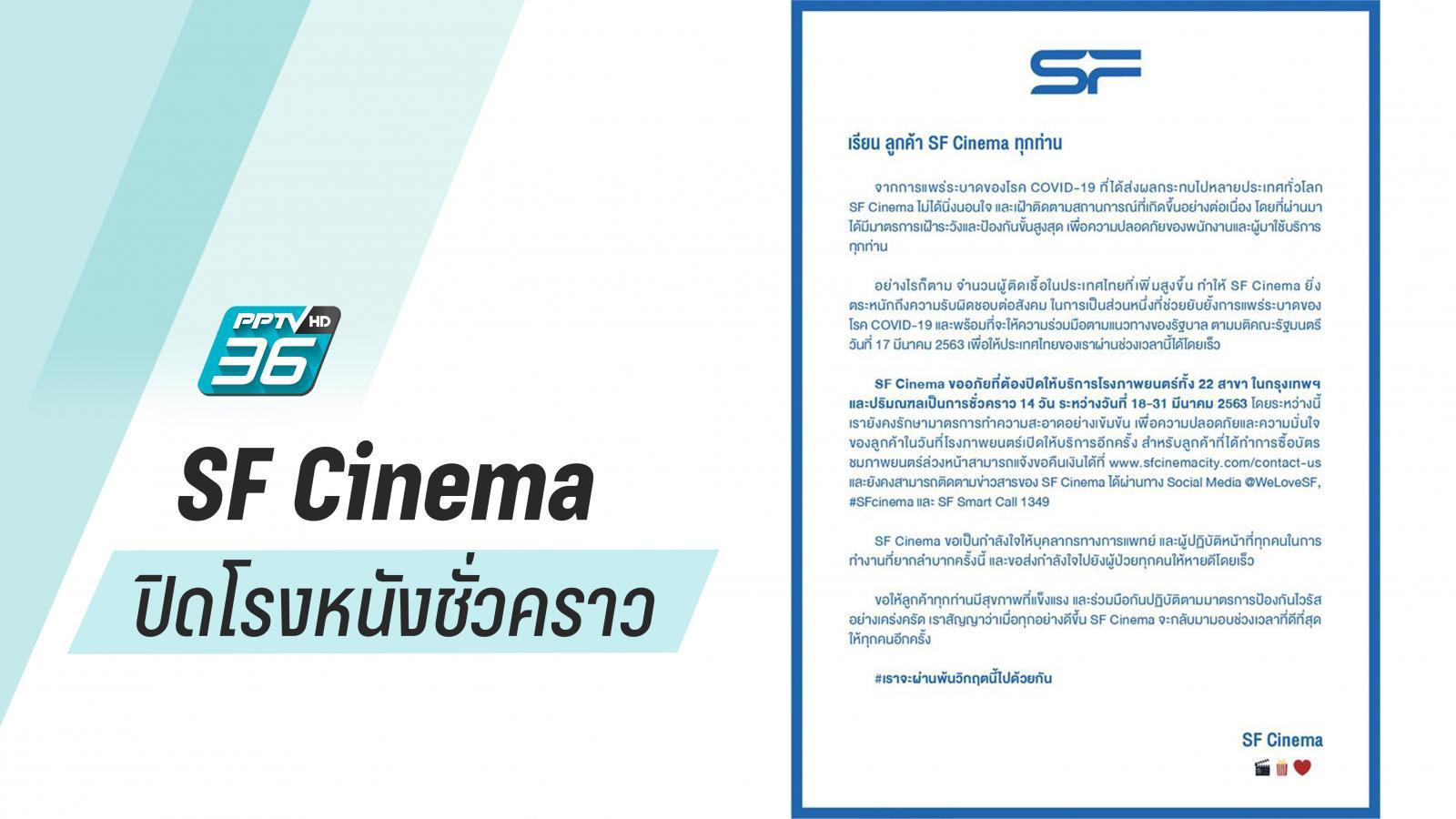 SF Cinema ปิดโรงภาพยนตร์ทั้ง 22 สาขา ชั่วคราว