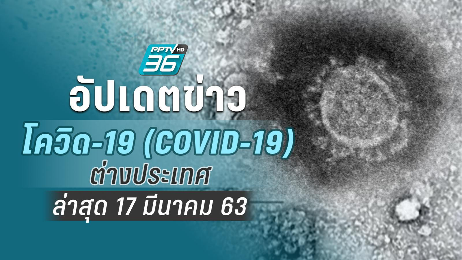 อัปเดตข่าวโควิด-19 (COVID-19) ที่เกิดขึ้น จากทั่วโลก ล่าสุด 17 มี.ค. 63