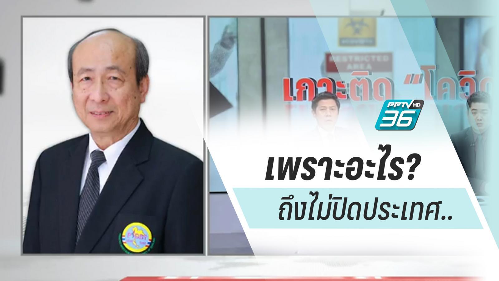 เพราะอะไรไทยถึงไม่ปิดประเทศ เป็นยาแรงป้องกัน 'โควิด-19'