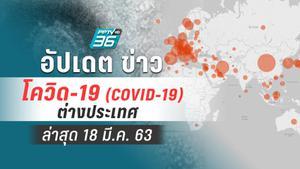 อัปเดตข่าวโควิด-19 (COVID-19) ต่างประเทศ ล่าสุด 18 มี.ค. 63