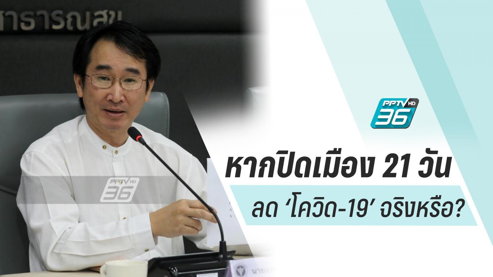 """""""หมอธนรักษ์"""" ตอบแล้ว! หากไทย 'ปิดเมือง 21 วัน' ช่วย """"โควิด-19"""" จบจริงหรือไม่?"""
