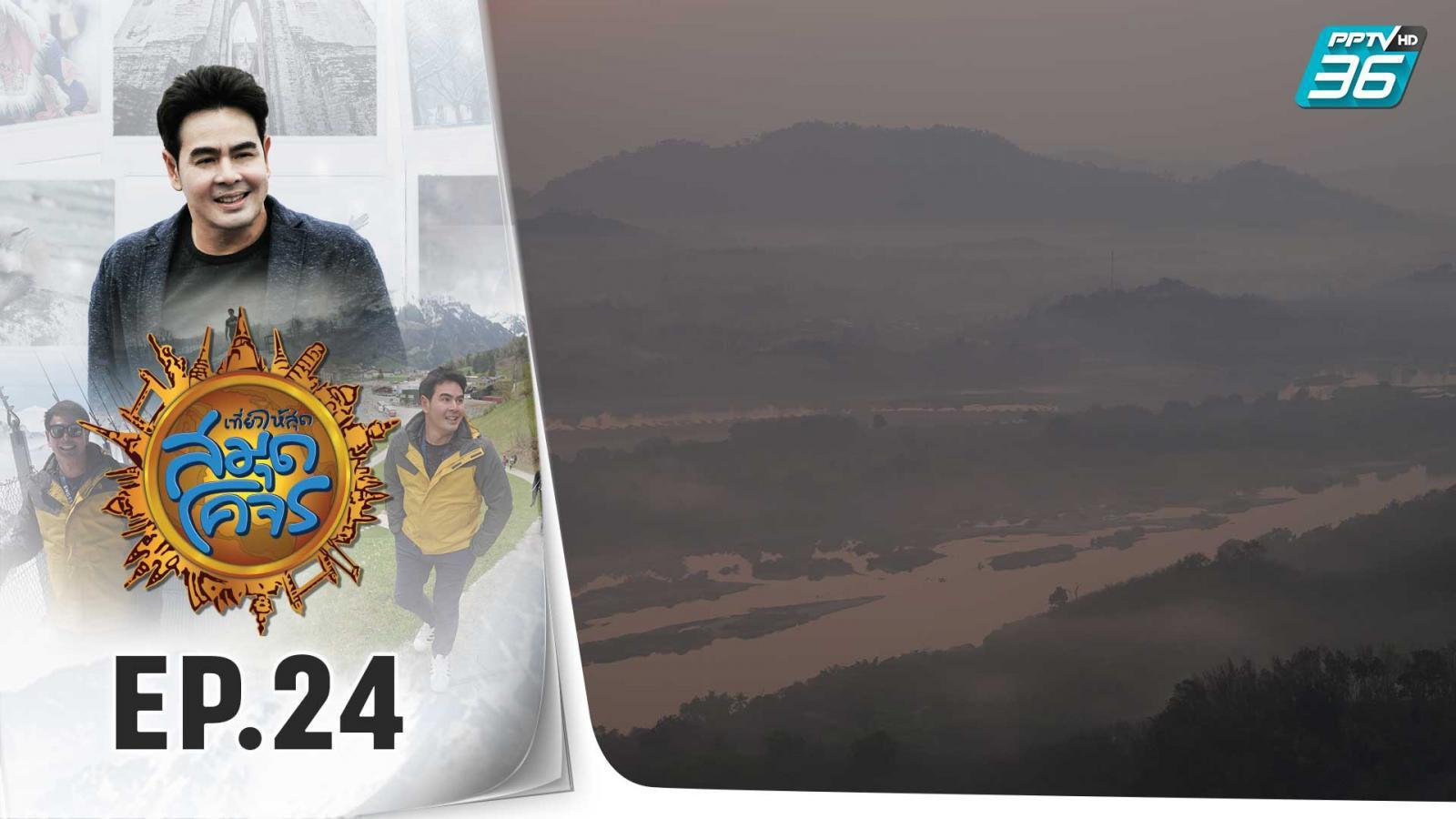 เที่ยวให้สุด สมุดโคจร | ชอปปิงนานาวิว ชิลบรรยากาศหนองคาย EP.24 | 18 มี.ค. 63