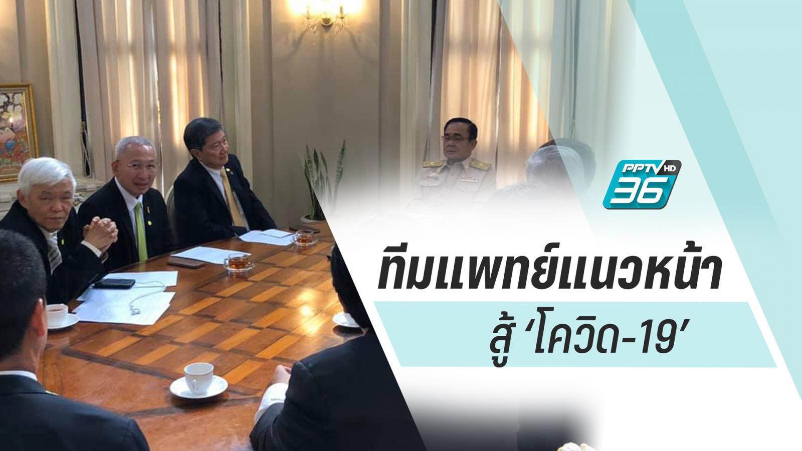 """โซเชียลฯแชร์ภาพ """"ทีมแพทย์"""" ระดับแถวหน้าเมืองไทยร่วมถกโควิด-19"""