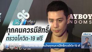 """""""โดม""""เสนอคนไทยทุกคนควรมีสิทธิ์ตรวจโควิด-19 ฟรี"""