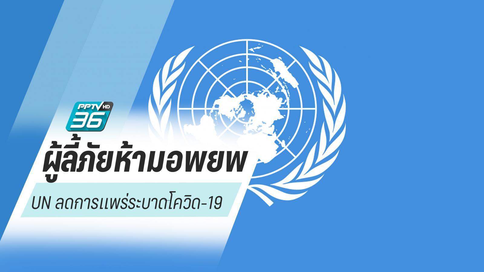 UN สั่งระงับผู้ลี้ภัยอพยพ ลดการแพร่ระบาดโควิด-19