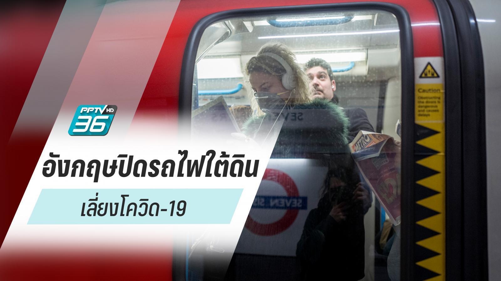 อังกฤษปิดรถไฟใต้ดิน 40 สถานีเลี่ยงโควิด-19