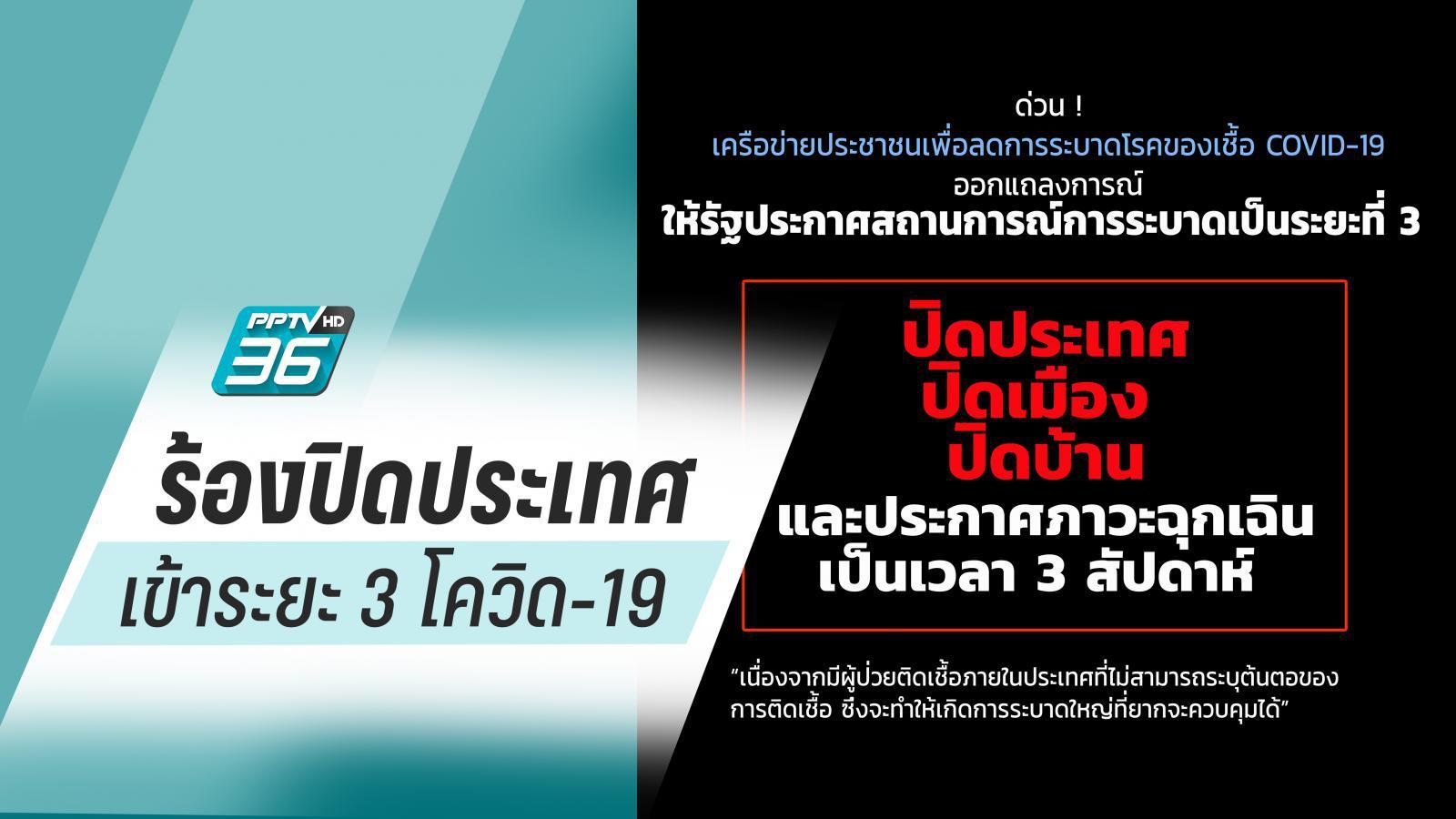 เครือข่ายประชาชน จี้รัฐบาลปิดประเทศ เข้าสู่ระยะ 3 สกัดโควิด-19