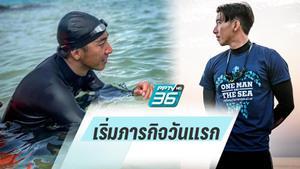 """""""โตโน่ ภาคิน"""" เริ่มภารกิจว่ายน้ำข้าม 12 เกาะ ระดมทุนมอบองค์กรช่วยสัตว์ทะเล"""