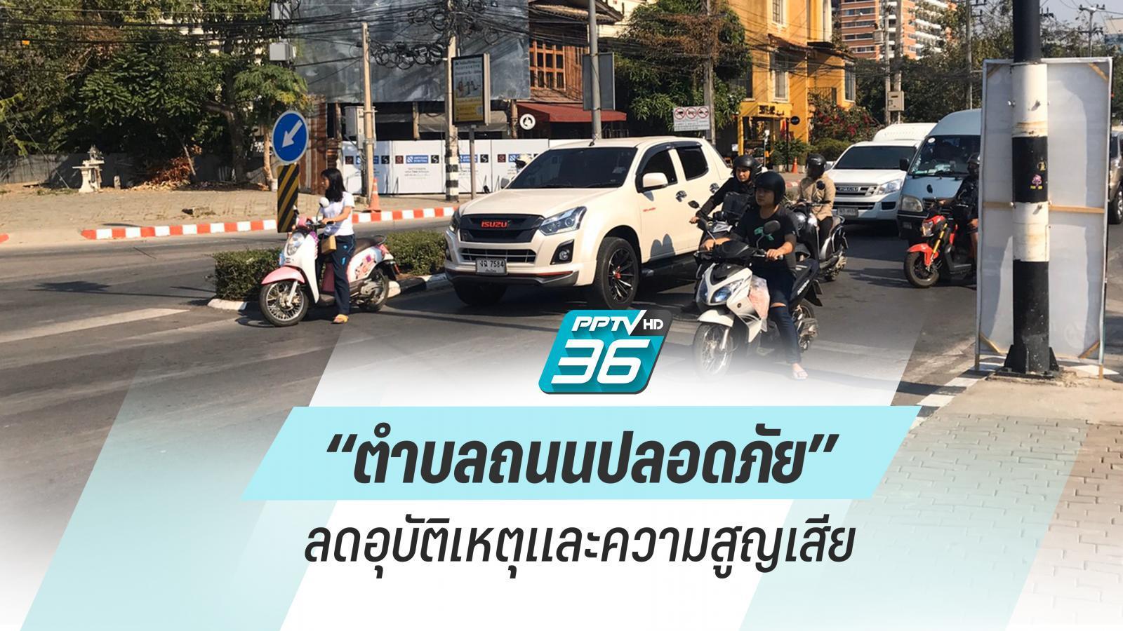 """ผลักดันนโยบาย """"ตำบลถนนปลอดภัย"""" ลดอุบัติเหตุและความสูญเสียบนท้องถนนไทย"""