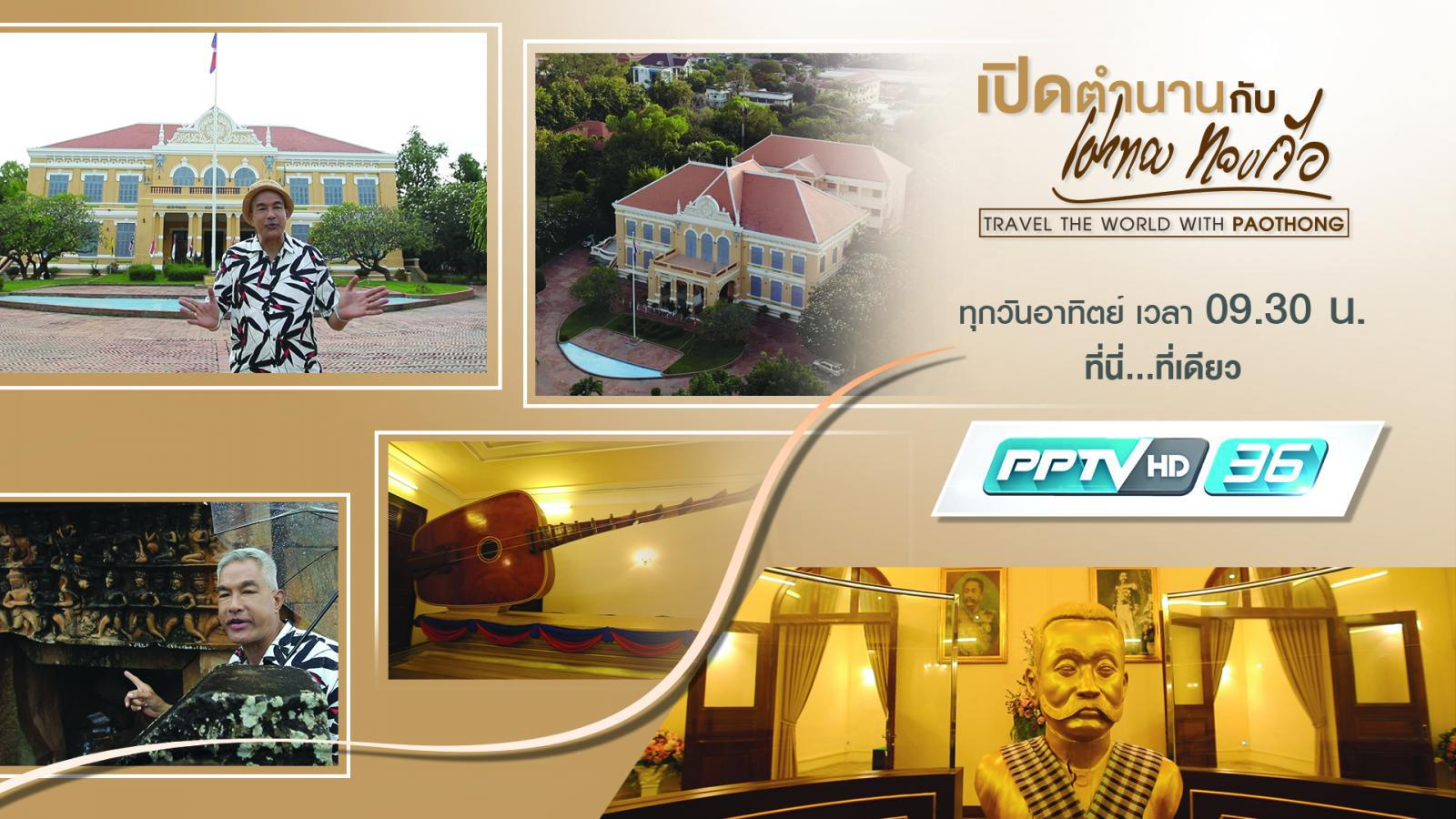 เขมรไทยใกล้ชิดกัน เมืองพระตะบอง ประเทศกัมพูชา