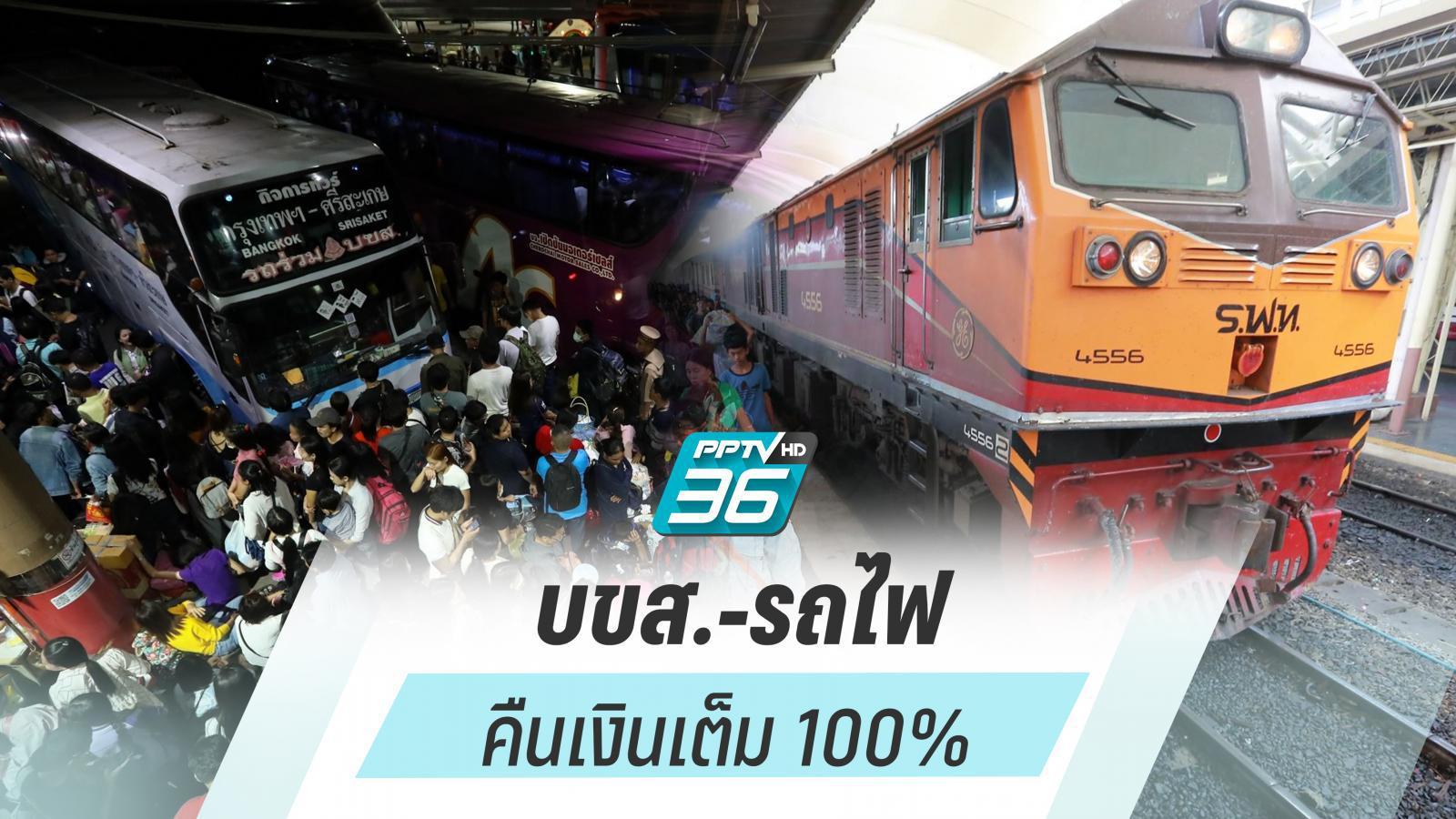 รัฐบาล ยัน ตั๋วบขส.-รถไฟ ช่วงเทศกาลสงกรานต์ ขอคืนเงินได้ 100%
