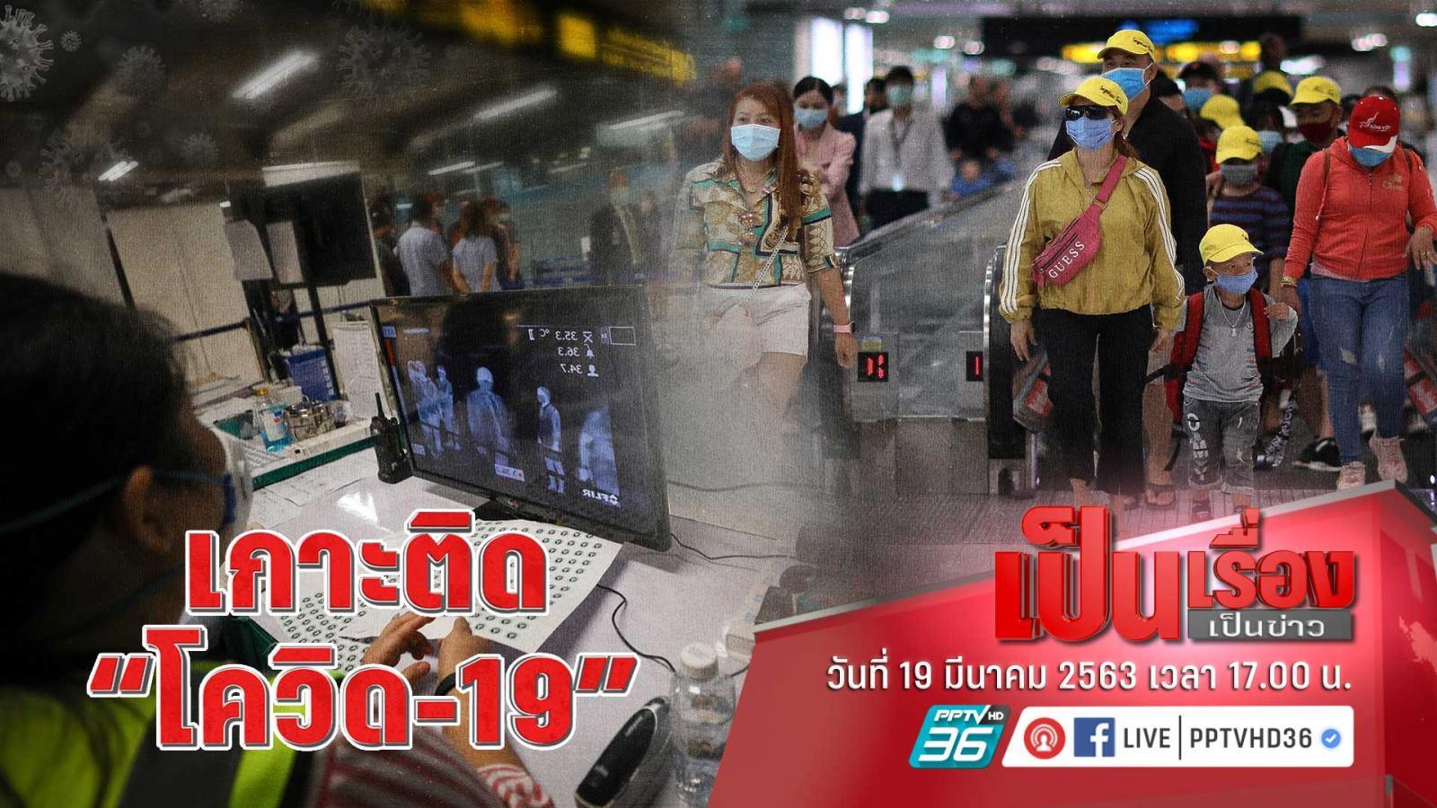 """""""สาธารณสุข"""" ยันระบบตรวจคัดกรองสนามบินเข้มข้นทุกจุด ชี้การปิดประเทศไม่สามารถแก้ไขปัญหาได้."""