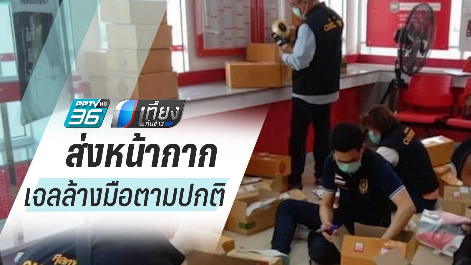 ไปรษณีย์ไทยรับส่งหน้ากากอนามัยเจลล้างมือตามปกติ