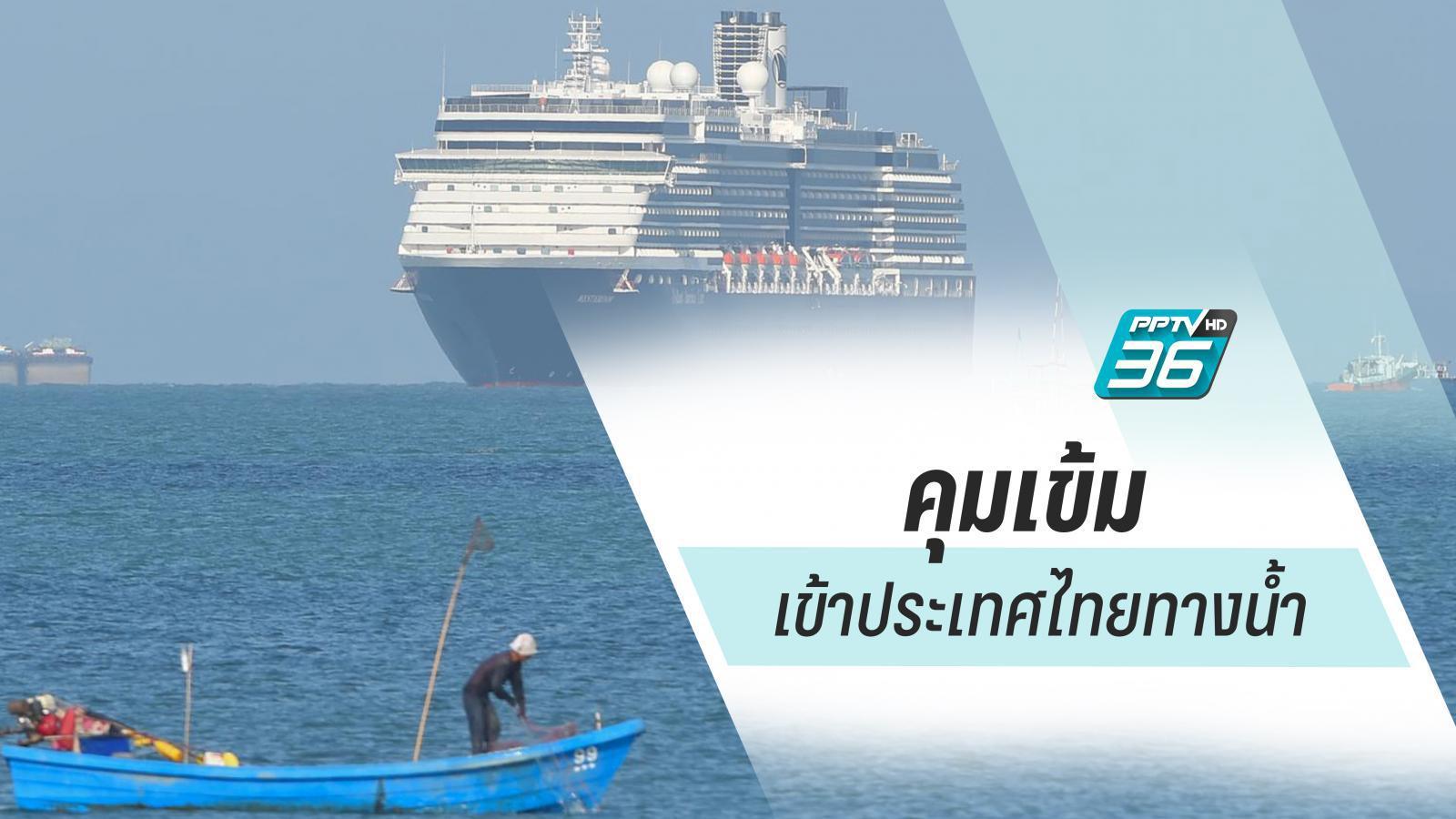กรมเจ้าท่า ประกาศ จะลงเรือที่ไทย  ต้องกักกัน-มีใบรับรองแพทย์-ประกัน