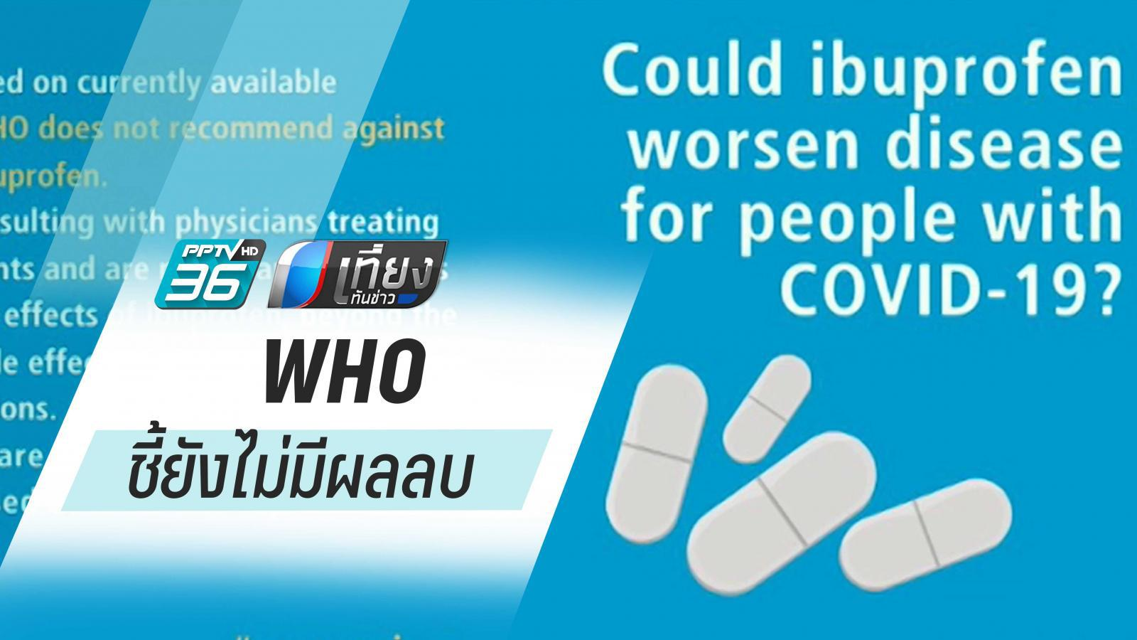 "WHO ชี้ยังไม่มีผลลบใช้ ""ยาไอบูโพรเฟน""รักษาโควิด-19"
