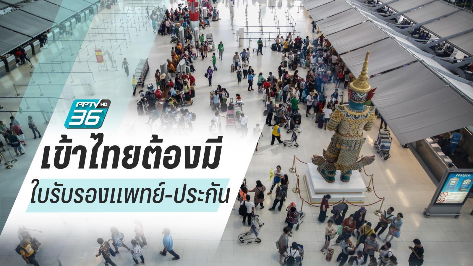 สั่งเข้มสกัดโควิด-19 เข้าไทย ต้องมีใบรับรองแพทย์-ประกัน100,000 เหรียญ