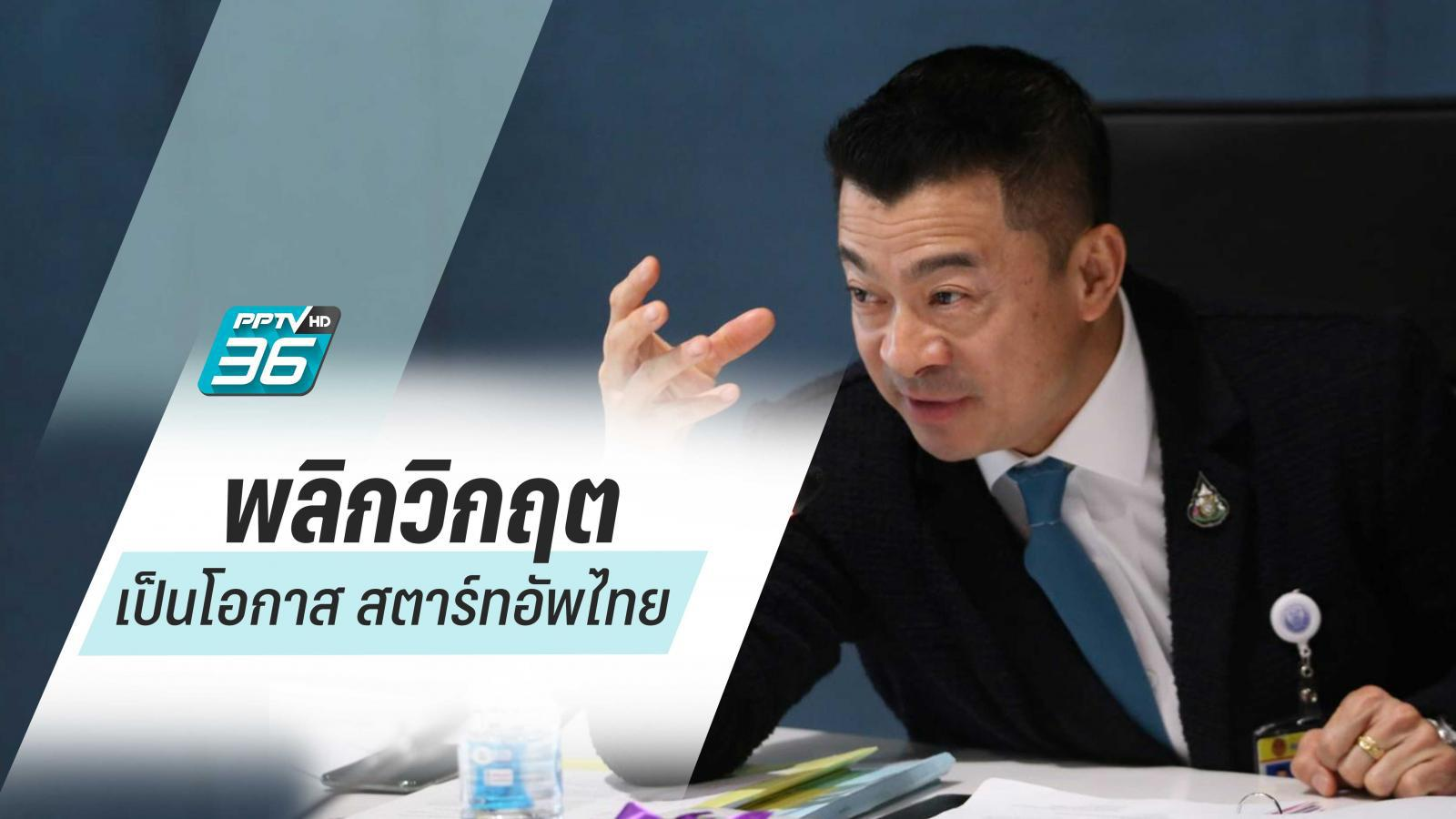 """""""เศรษฐพงค์"""" แนะ พลิกวิกฤตโควิด-19 สนับสนุน สตาร์ทอัพไทย"""