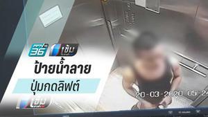 ตร.เร่งติดตามหนุ่ม ป้ายน้ำลายในลิฟต์บีทีเอส