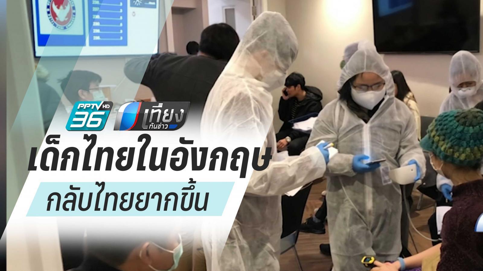 เปิดใจ! เด็กไทยในอังกฤษ กลับไทยลำบาก เหตุรอใบรับรองแพทย์นาน