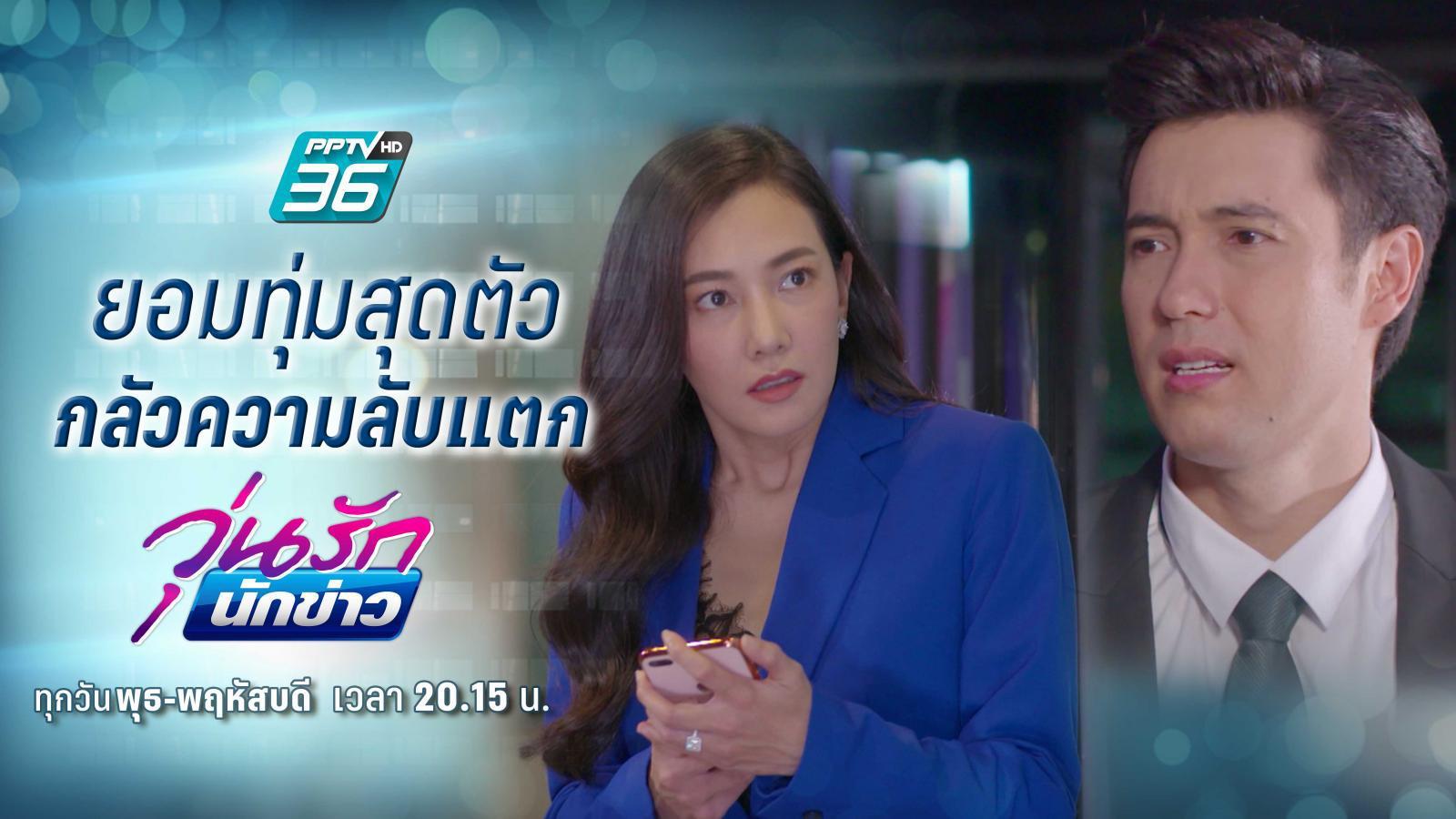 วุ่นรักนักข่าว EP.12 | ฟินสุด | ยอมทุ่มสุดตัว กลัวความจริงเปิดเผย!  | PPTV HD 36