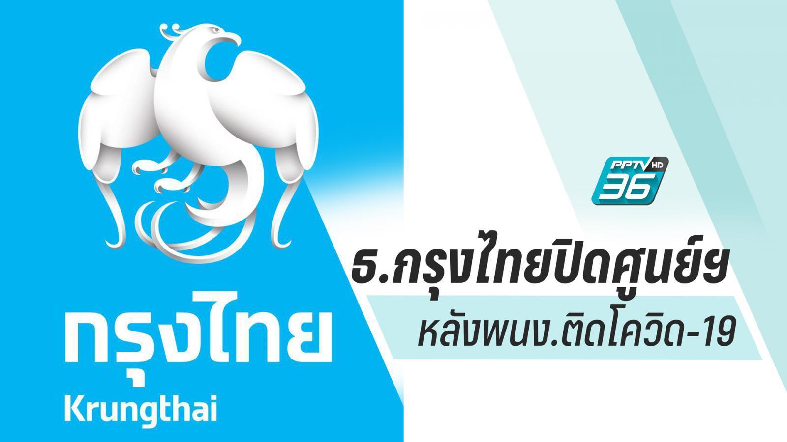 ธ.กรุงไทย ปิดศูนย์จัดการธนบัตรโคราช หลังพนง.ติดโควิด-19