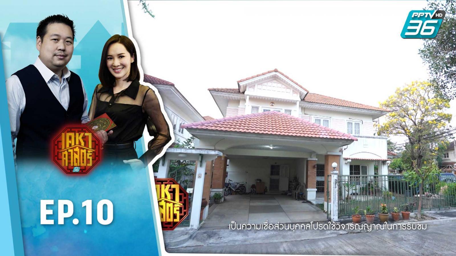 เคหาศาสตร์ EP.10    บ้านนี้อยู่กับวิญญาณ   PPTV HD 36