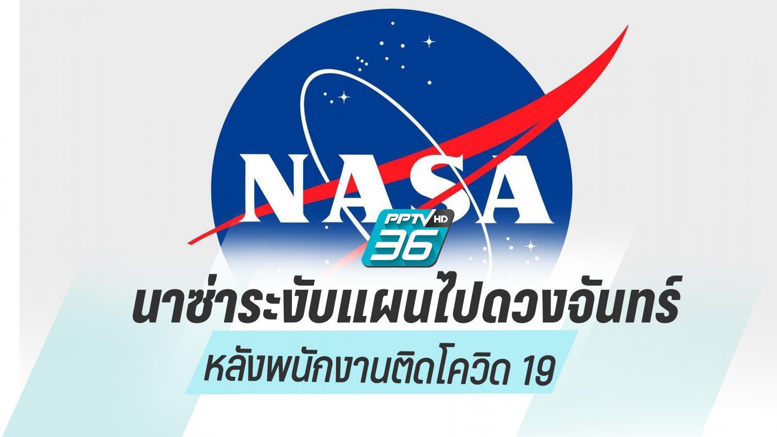 นาซา ระงับแผนทดสอบนจรวดไปดวงจันทร์ หลังพบพนักงานติดโควิด - 19