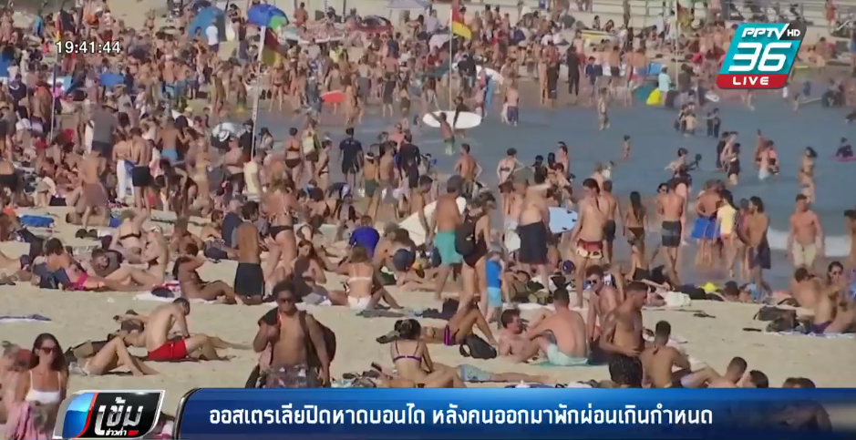 ออสเตรเลีย สั่งปิดหาดบอนได ปชช.แห่เล่นน้ำเกินกำหนด ไม่สนโควิด-19