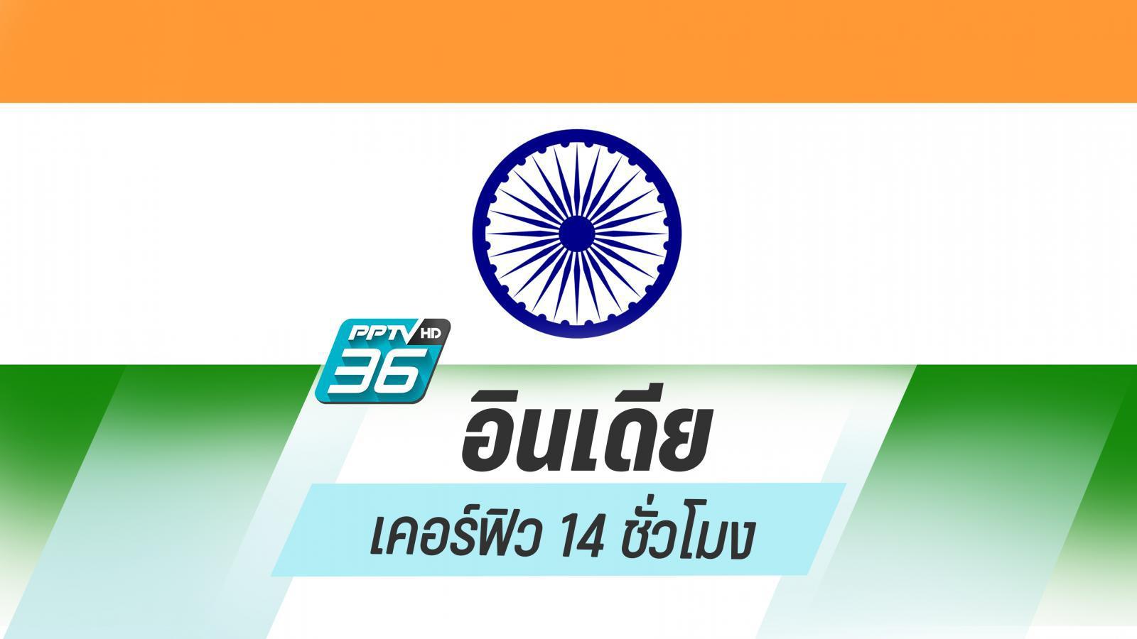 อินเดีย ประกาศ เคอร์ฟิว 14 ชั่วโมง เพื่อต่อสู้และจำกัดการแพร่ระบาดโควิด-19