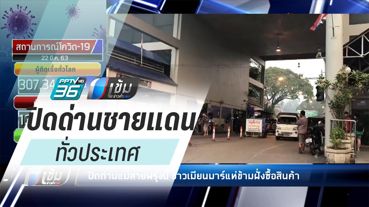 มหาดไทย สั่งปิดด่านชายแดนทั่วประเทศ สกัดโควิด-19