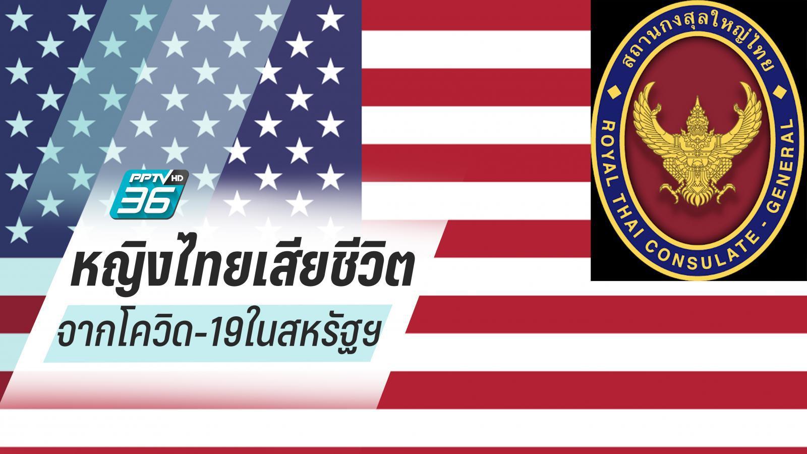 หญิงไทยสูงอายุเสียชีวิตจากไวรัส โควิด-19 ในสหรัฐฯ