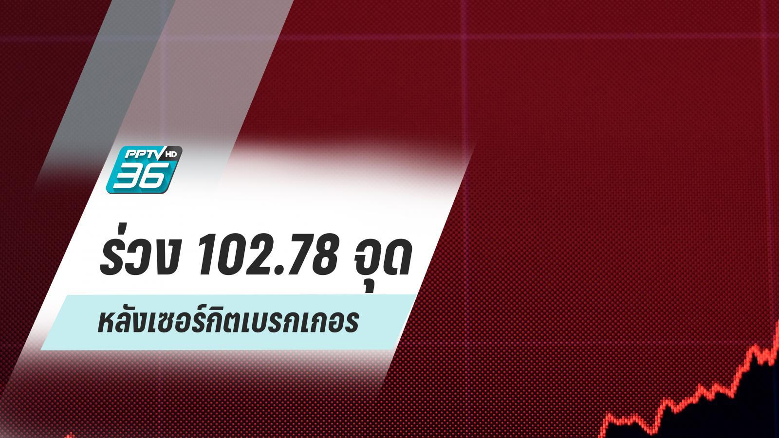 โควิด-19 ฉุดหุ้นไทยดิ่งกว่า 100 จุด หลังเซอร์กิตเบรกเกอร์ 30 นาที
