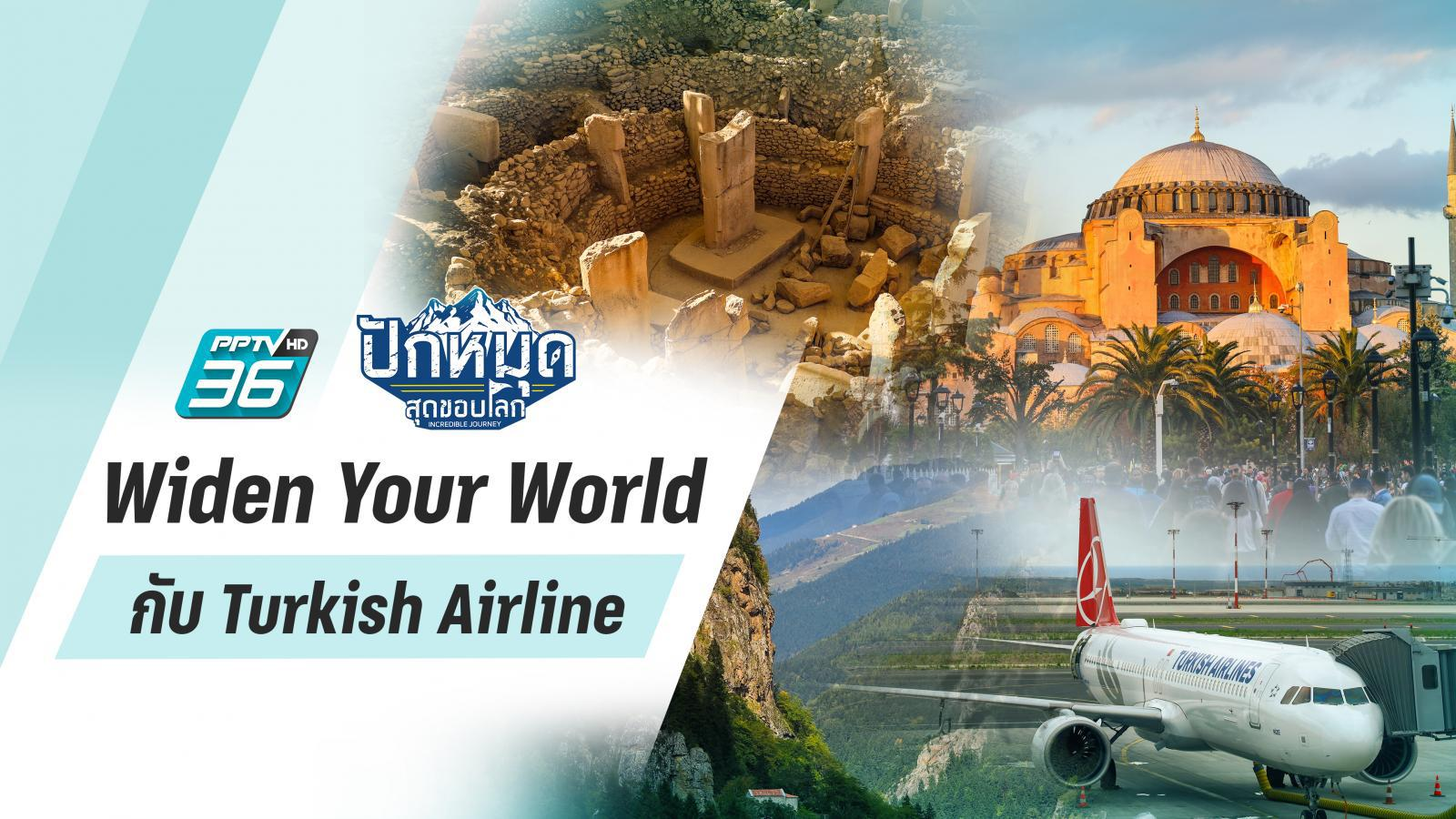 Widen Your World กับ Turkish Airlines
