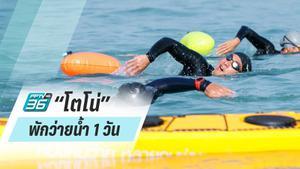 """""""โตโน่ ภาคิน"""" พักว่ายน้ำ 1 วัน เพื่อเร่งรักษาอาการบาดเจ็บ"""