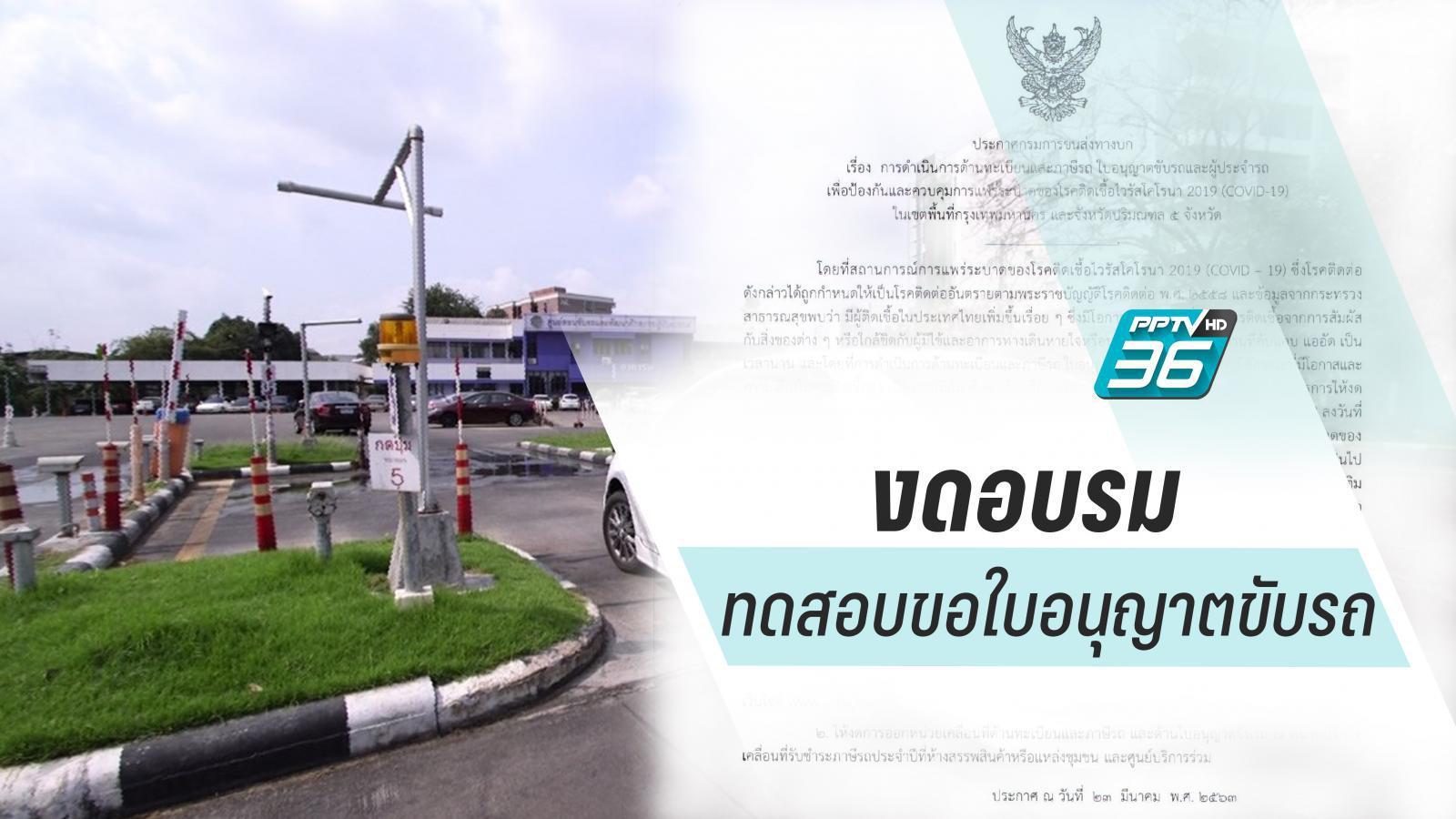 กรมการขนส่งทางบก งดสอบใบขับขี่-อบรม พื้นที่กรุงเทพฯ-ปริมณฑล