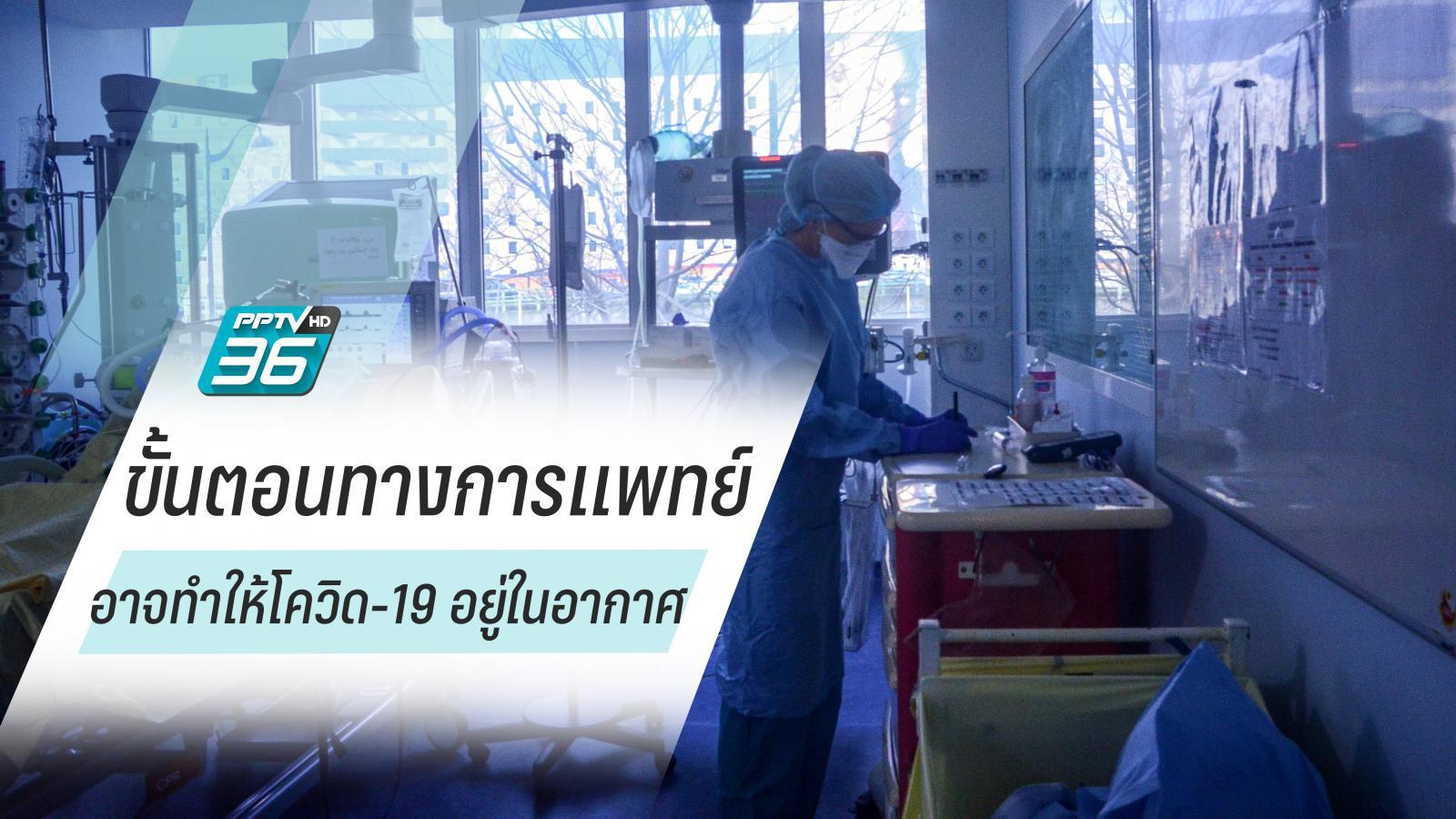 WHO เผย ขั้นตอนทางการแพทย์อาจทำให้ เชื้อโควิด-19 อยู่รอดในอากาศนานขึ้น