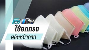 บริษัทญี่ปุ่นใช้ยกทรงผลิตหน้ากากอนามัย
