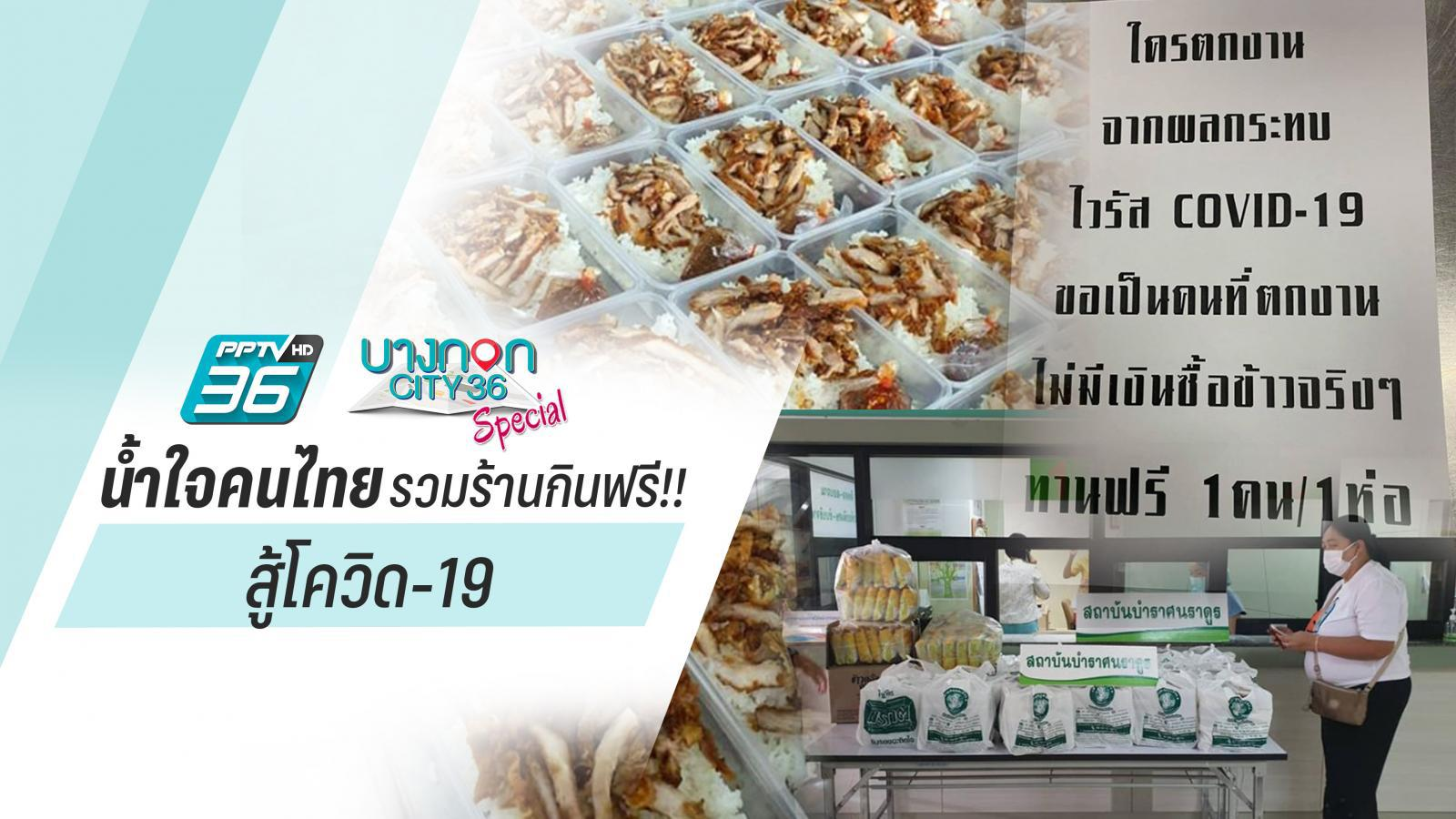 น้ำใจคนไทย รวมร้านกินฟรี !! สู้โควิด-19