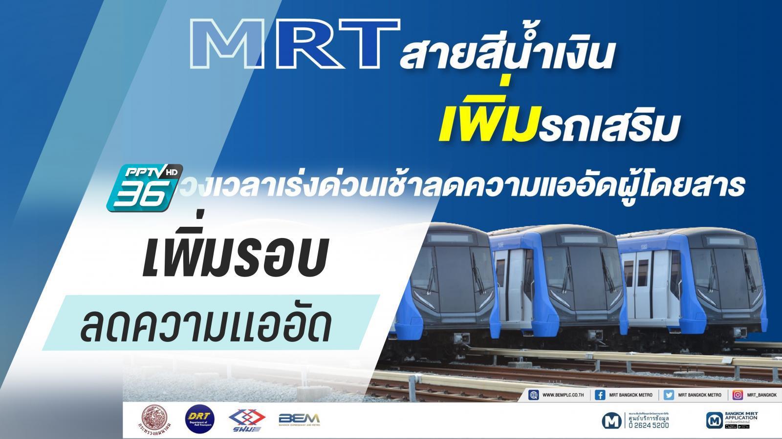 MRT สายสีน้ำเงิน เพิ่มรอบชั่วโมงเร่งเพื่อลดความแออัด