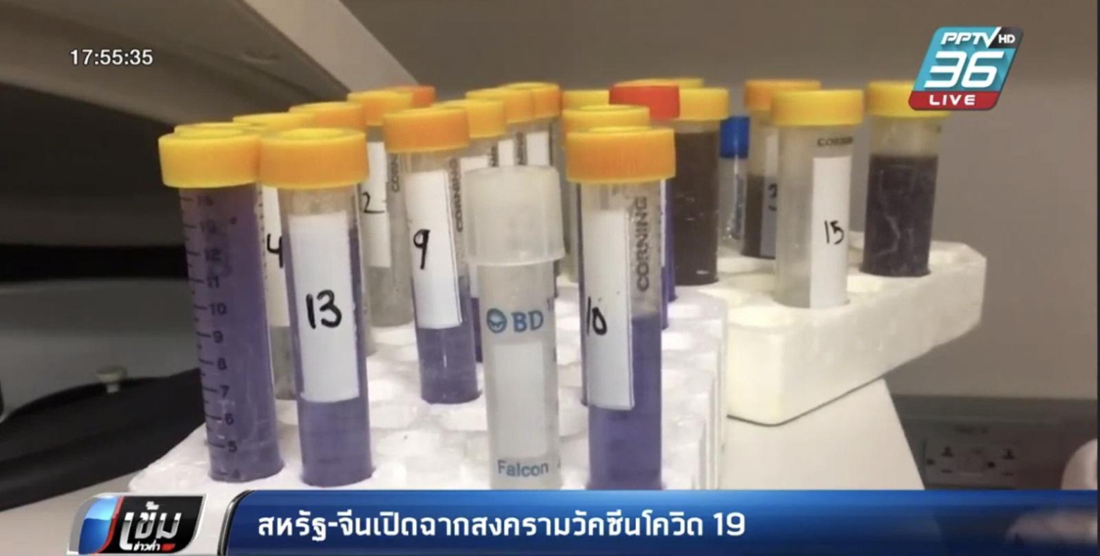 สหรัฐ-จีนเปิดฉากสงครามวัคซีนโควิด 19