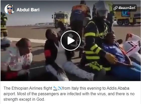 ข่าวปลอม!!!! คลิปยิงผู้ติดเชื้อ โควิด -19 ที่สนามบินเซเนกัล
