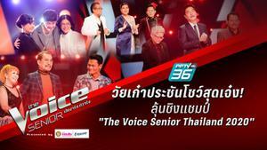 """วัยเก๋าประชันโชว์สุดเจ๋ง!  ลุ้นชิงแชมป์ """"The Voice Senior Thailand 2020"""""""