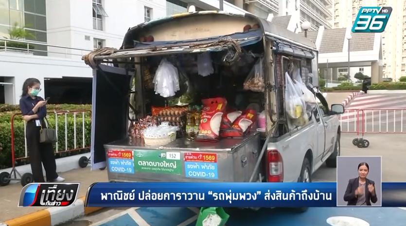 """พาณิชย์ ปล่อยคาราวาน """"รถพุ่มพวงธงฟ้า"""" ส่งสินค้าถึงบ้านทั่วกรุงฯ"""