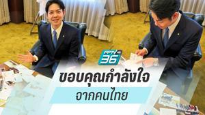 ผู้ว่าฯฮอกไกโด โพสต์ขอบคุณกำลังจากคนไทยที่ส่งไปให้